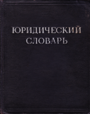 Юридический словарь [Слой OCR]