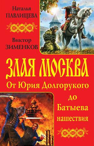Юрий Долгорукий. Гибель Москвы