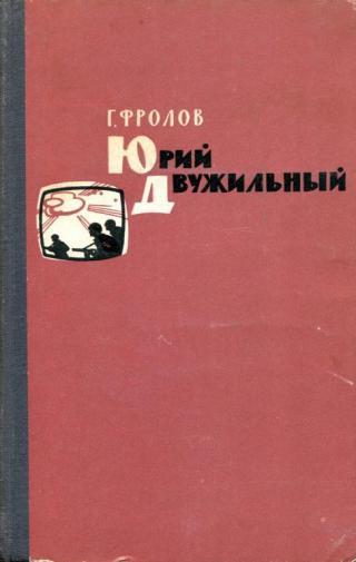 Юрий Двужильный