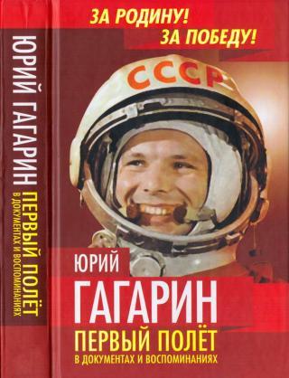 Юрий Гагарин. Первый полёт в документах и воспоминаниях