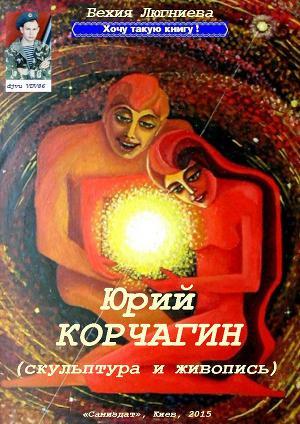 Юрий Корчагин (скульптура и живопись) (СИ)