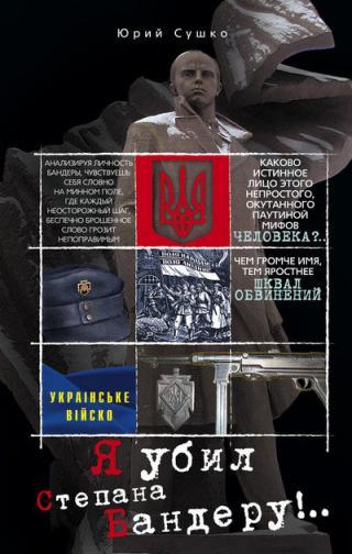 Юрий Михайлович Сушко Я убил Степана Бандеру