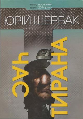 Юрій Щербак. Час тирана. Прозріння 2084 року (2014)