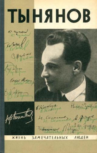 Юрий Тынянов. Писатель и ученый