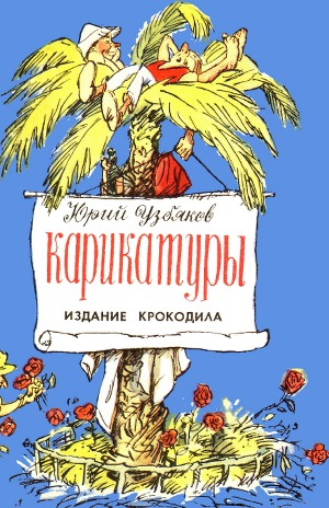 Юрий Узбяков. Карикатуры