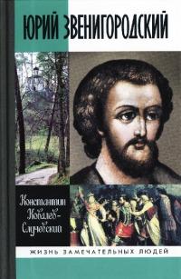 Юрий Звенигородский. Великий князь Московский