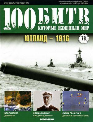 Ютланд - 1916