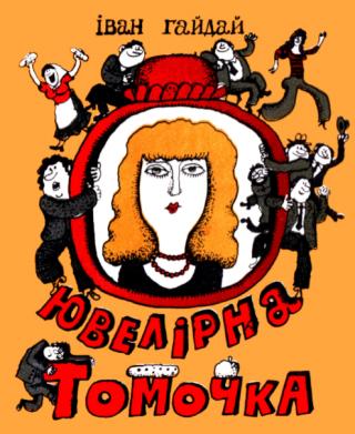 Ювелірна Томочка