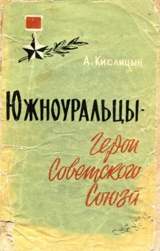 Южноуральцы— Герои Советского Союза
