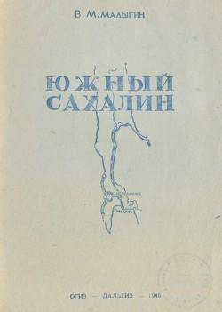 Южный Сахалин