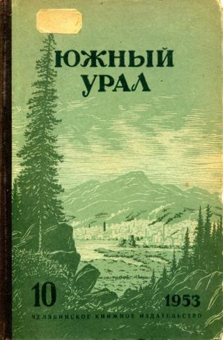Южный Урал, №10