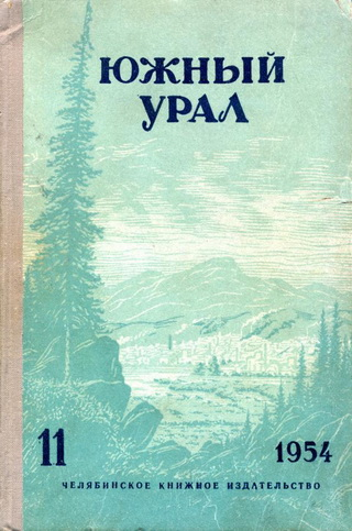 Южный Урал, №11