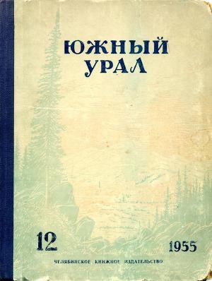 Южный Урал, № 12