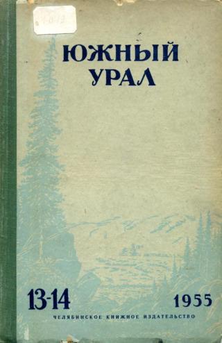 Южный Урал №13—14