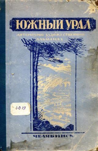 Южный Урал, №1