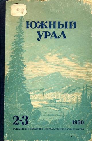 Южный Урал, №2—3