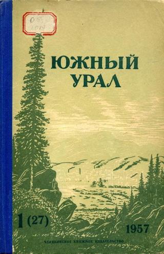 Южный Урал, №27
