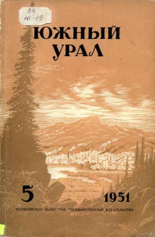 Южный Урал, №5