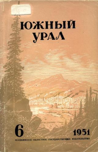 Южный Урал, №6