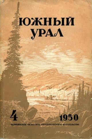 Южный Урал, №4