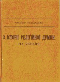 З історії релігійної думки на Україні