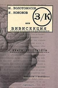 З/К, или Вивисекция. Книга протоколов [фрагмент]