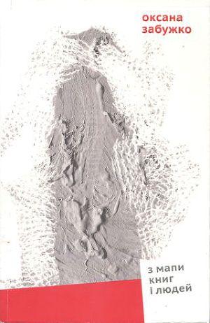 З мапи книг і людей (Збірка есеїстики)