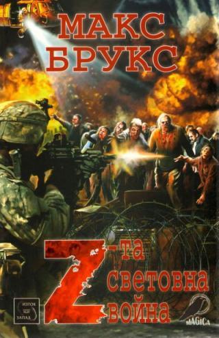 Z-та световна война (Разкази на очевидци за Войната със зомбитата)