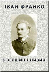 """""""З вершин і низин"""" (1887)"""