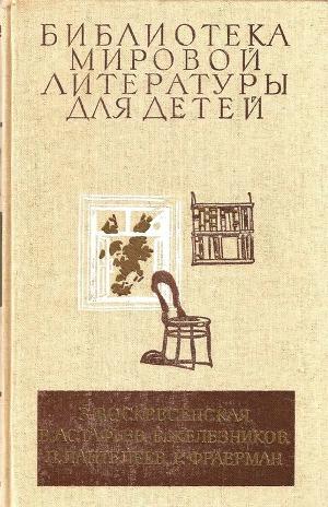 З. Воскресенская, В. Астафьев, Л. Пантелеев, В. Железников, Р. Фраерман