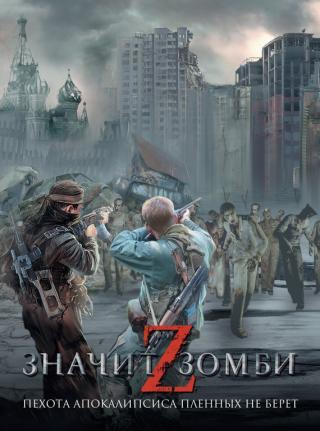 Z – значит Зомби (сборник)