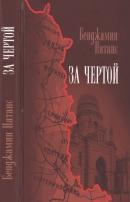 За чертой: Евреи встречаются с позднеимперской Россией