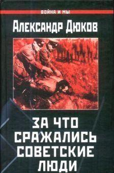 За что сражались советские люди. «Русский НЕ должен умереть»