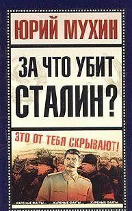 За что убит Сталин?