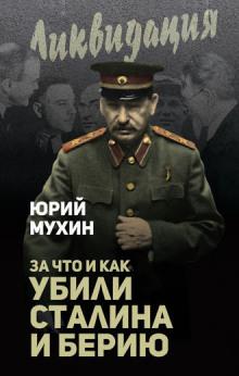 За что убит Сталин