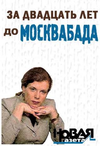 За двадцать лет до Москвабада [Maxima-Library]