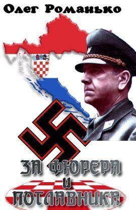 За Фюрера и Поглавника