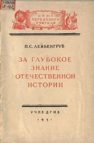 За глубокое знание отечественной истории