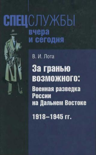 За гранью возможного. Военная разведка России на Дальнем Востоке. 1918-1945 гг.