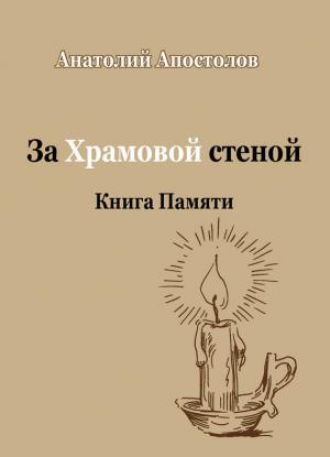 За Храмовой стеной. Книга Памяти (сборник)