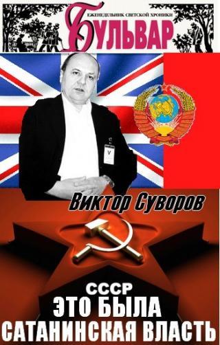 За измену СССР угрызений совести у меня нет. Это была преступная сатанинская власть
