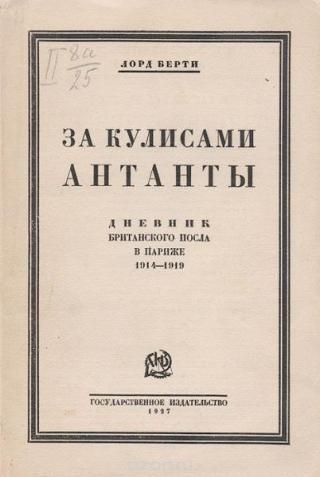За кулисами Антанты [Дневник британского посла в Париже, 1914-1919]
