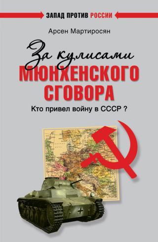 За кулисами Мюнхенского сговора. Кто привёл войну в СССР?