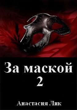 За маской 2 (СИ)