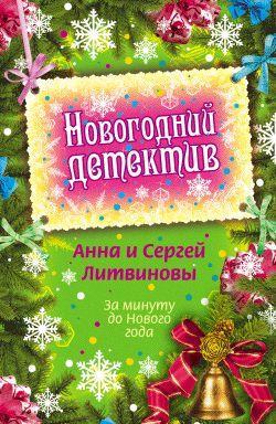 За минуту до Нового года (сборник)