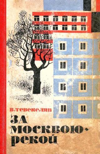 За Москвою-рекой. Книга 1