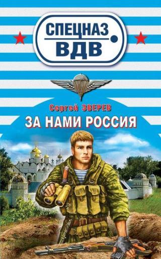 За нами Россия
