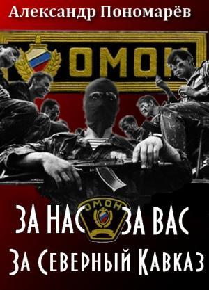 За Нас. За Вас. За Северный Кавказ