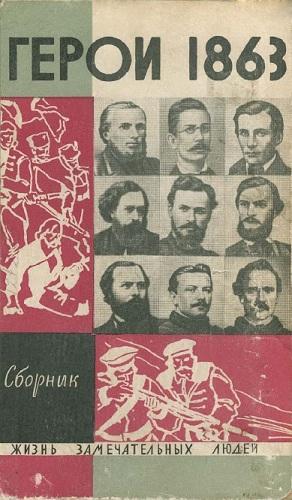 «За нашу и вашу свободу!» Герои 1863 года
