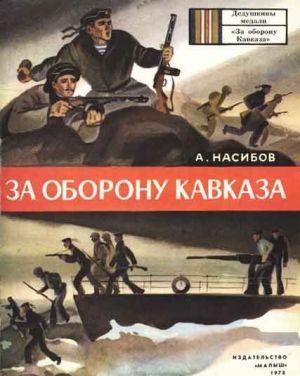 За оборону Кавказа